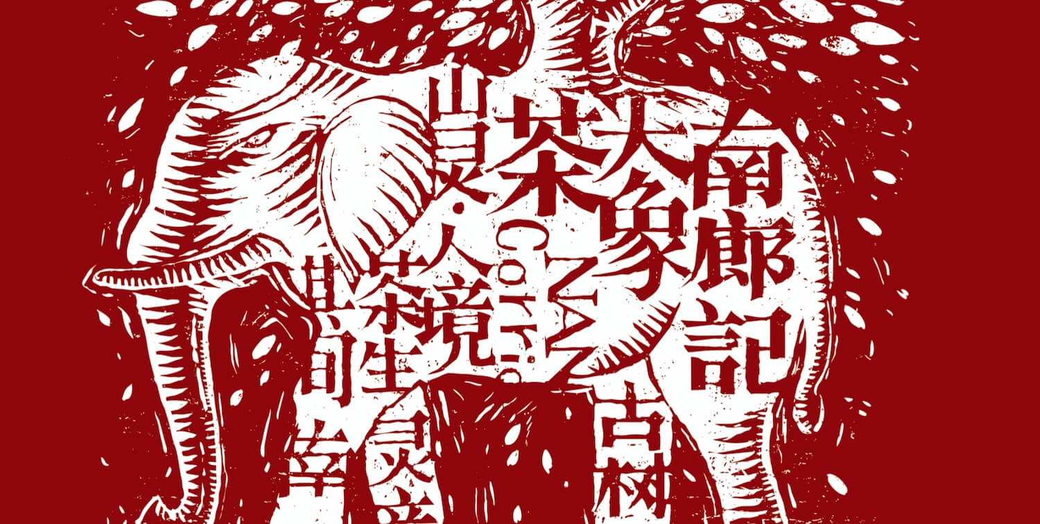 Illustration, white elephant with tree growing from back, red background.